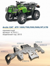 Комплект защиты днища для квадроцикла Arctic Cat ATV 1000/700/550/500 i/XT/Ltd 2011-