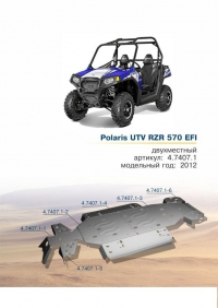 Комплект защиты днища для Side-by-Side Polaris RZR 570 EFI 2012