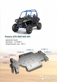 Комплект защиты днища для Side-by-Side Polaris RZR 800 EFI 2011