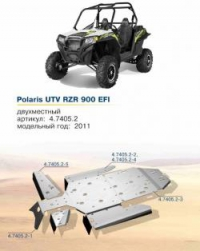 Комплект защиты днища для Side-by-Side Polaris RZR 900 EFI 2011-